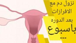 نزول خيوط دم مع الإفرازات في الحمل