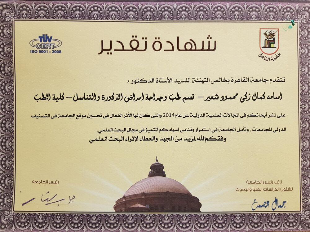 تكريم جامعة القاهرة ٢٠١٤