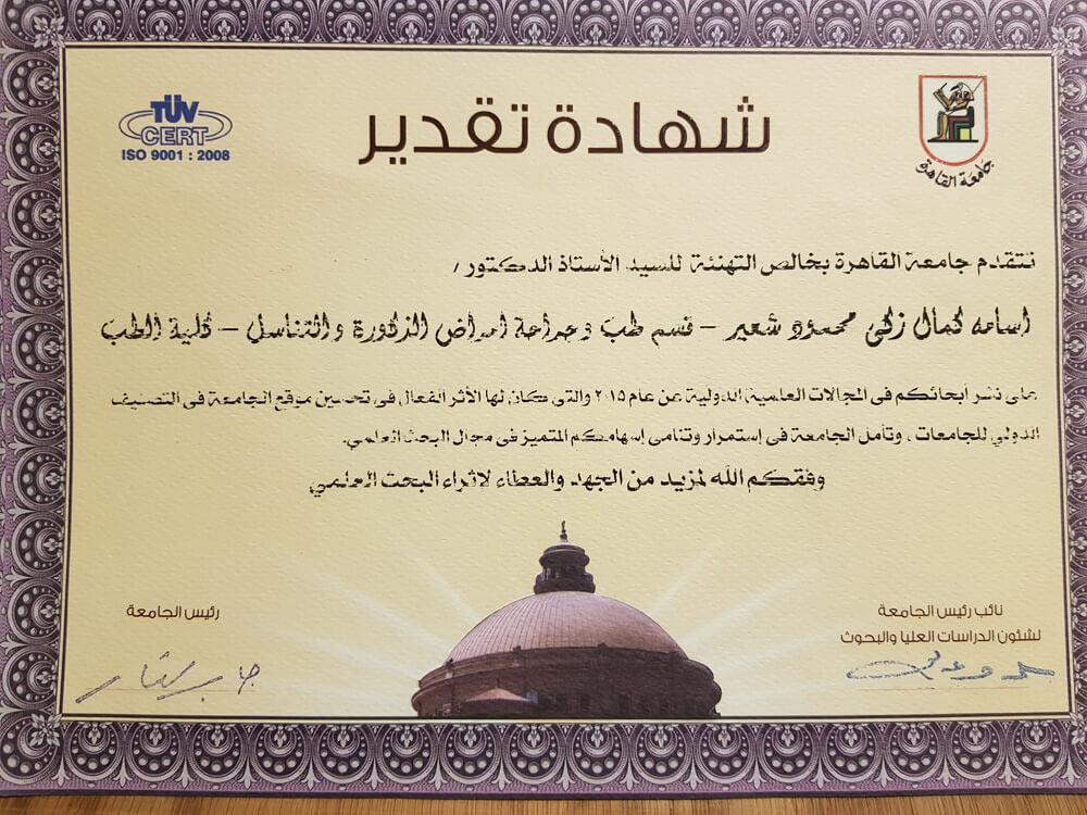 تكريم جامعة القاهرة ٢٠١٥