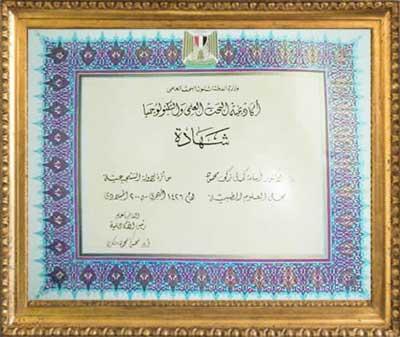علي رأس الجهات التي قامت بتكريم أ.د.أسامه شعير كانت جمهورية مصر العربية بمنحه جائزة الدولة التشجيعية في العلوم الطبية