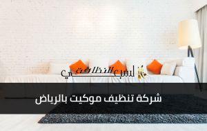 شركة تنظيف موكيت بالرياض, تنظيف موكيت بالرياض, شركة تنظيف موكيت شرق الرياض, غسيل موكيت بالبخار, افضل شركة تنظيف موكيت بالرياض, افضل مغاسل الموكيت بالرياض, شركة تنظيف موكيت شمال الرياض, اسعار غسيل الموكيت بالرياض