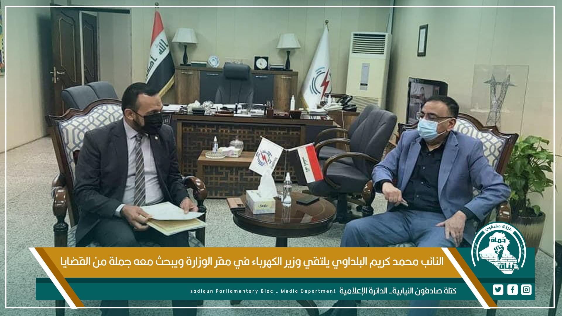 النائب محمد كريم البلداوي يلتقي وزير الكهرباء في مقر الوزارة ويبحث معه جملة من القضايا