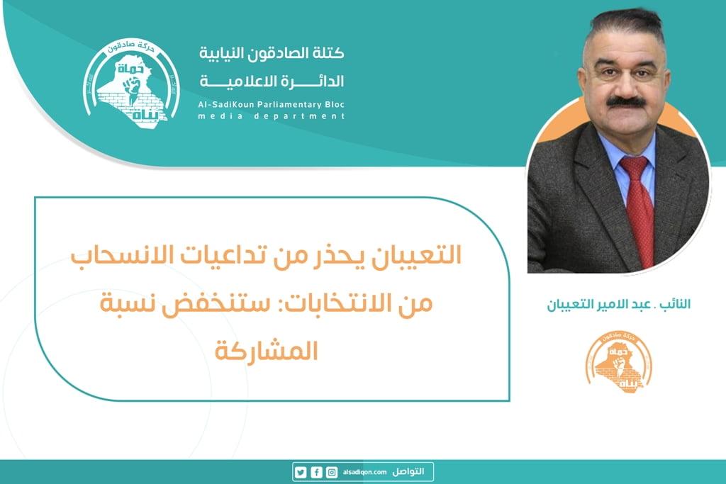 التعيبان يحذر من تداعيات الانسحاب من الانتخابات: ستنخفض نسبة المشاركة