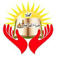 Photo of حملة ضياء الصالحين تعلن استقبال اسماءكم لزيارة الاربعين