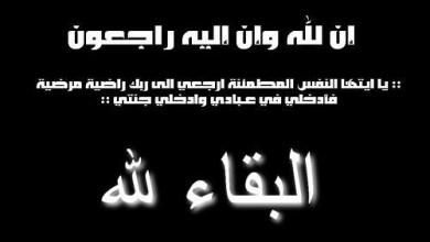 Photo of المرحومة الحاجة صبحية شبلي مروة في ذمة الله