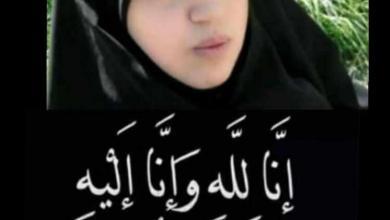 Photo of بلدة تفاحتا تفجع بوفاة فقيدة الصبا سناء فواز بعد صراع مع المرض.