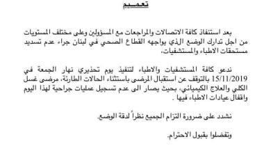 Photo of يوم تحذيري غداً لنقابة الأطباء في بيروت والشمال والمستشفيات الخاصة في لبنان