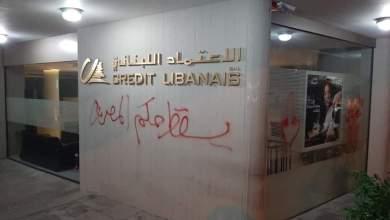 "Photo of تحركات أمام المصارف في شارع الحمرا ""ردولي مصرياتي"""