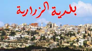 Photo of بيان صادر عن بلدية الزرارية إستنكاراً للتعرض للرئيس بري