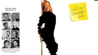 Photo of تعرفوا على نجمة الأفلام الإباحية الأمريكية في دور السينما الإيرانية
