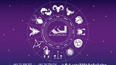 Photo of توقعات الأبراج ليوم الجمعة ٢١-٢-٢٠٢٠