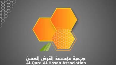 Photo of تعديل دوام العمل في مؤسسة القرض الحسن