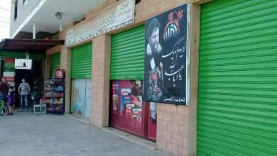 صورة تعاونية ومحمصة الحسن السكسكية تتراجع عن إغلاق أبوابها (مستمرون)