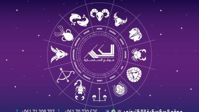 Photo of توقعات الأبراج ليومالاثنين23 مارس-اذار 2020