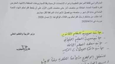 صورة وزير التربية يصدر قرار بإقتراح لإجراء الإمتحانات الرسمية