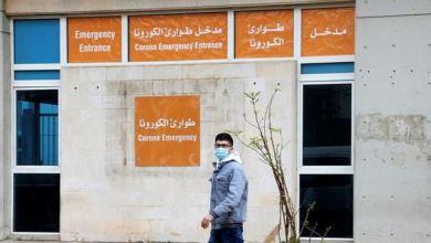 "Photo of آخر مستجدات ""كورونا"" في مستشفى الحريري"