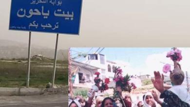 Photo of ورفعنا رايات النصر مكللة بالعز والمجد