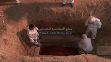 Photo of الهيئة الصحية تدفن حالة وفاة بكورونا