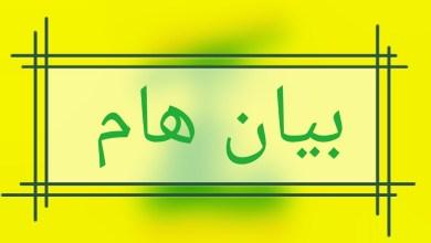Photo of عاجل : بيان هام صادر عن الحزب