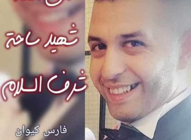 الأمن العام ينعى شهداءه في انفجار بيروت