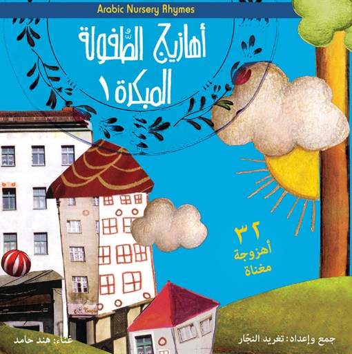 Arabic kids songs