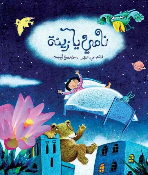 Arabic Childrens Books