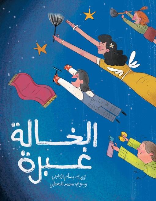 محمد المعطي - بسام التاجي- الخالة غبرة- كتب عربية - قصص مصورة