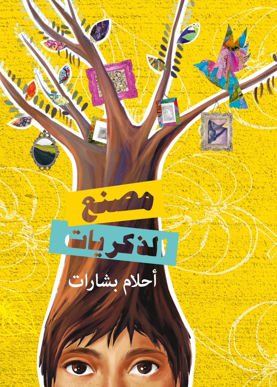 Teen arabic book