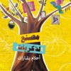 Teen arabic book