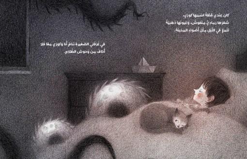 كتب عربية للاطفال