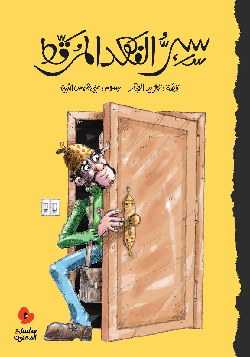 روايات مبسّطة للاطفال