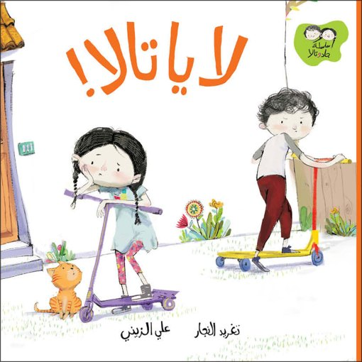 2019 best Arabic Children books