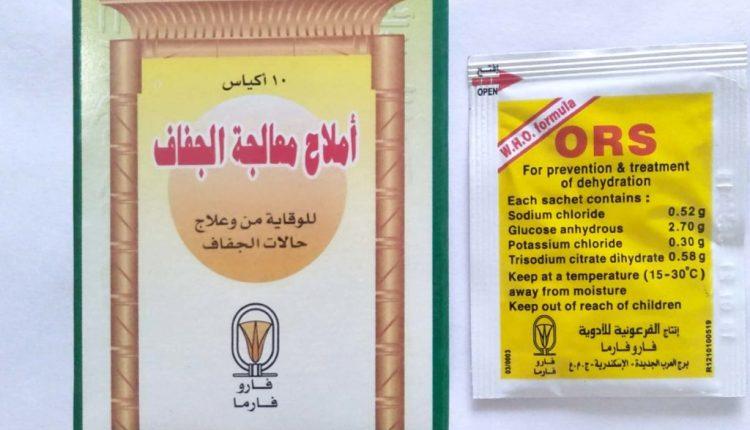 او ار اس اكياس محلول الجفاف للاطفال بالبرتقال - دواء