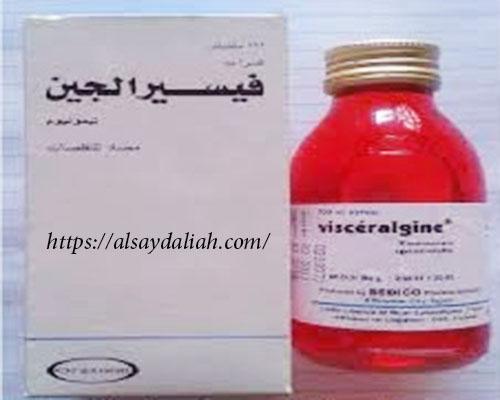 فيسرالجين شراب لعلاج الانتفاخ والمغص عند الرضع والاطفال2020 دواء