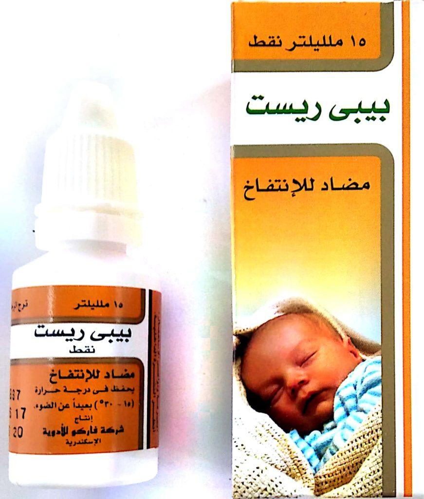 بيبى ريست نقط لعلاج المغص والانتفاخ عند الرضع Baby Rest دواء