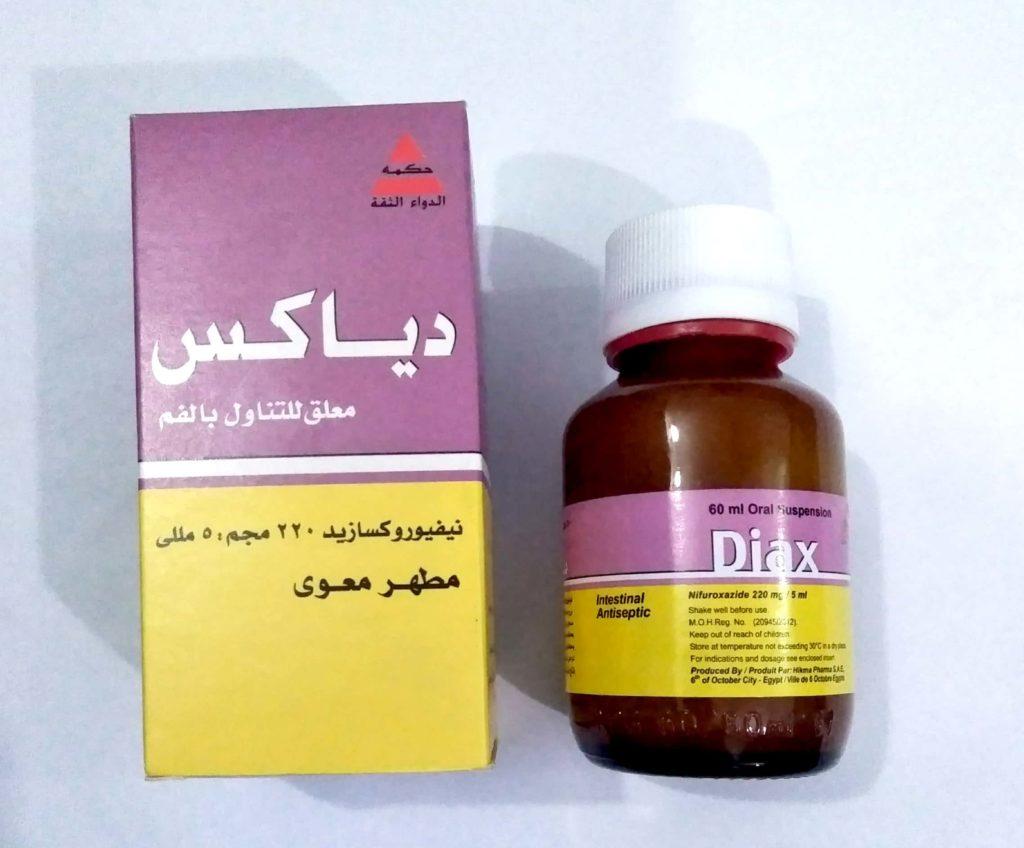 دياكس شراب  DIAX مطهر معوي لعلاج ووقف الاسهال بسرعة