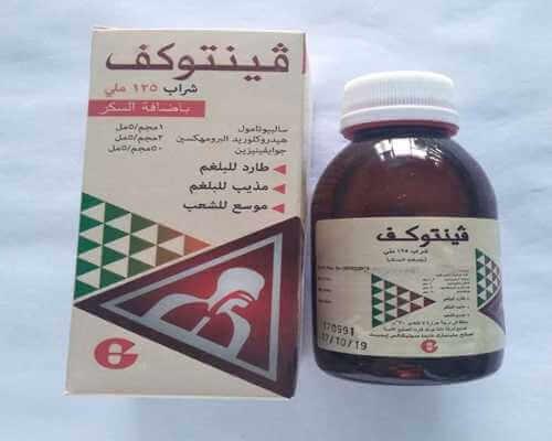 فينتوكف شراب لعلاج السعال والكحه والتهاب الشعب الهوائيه دواء