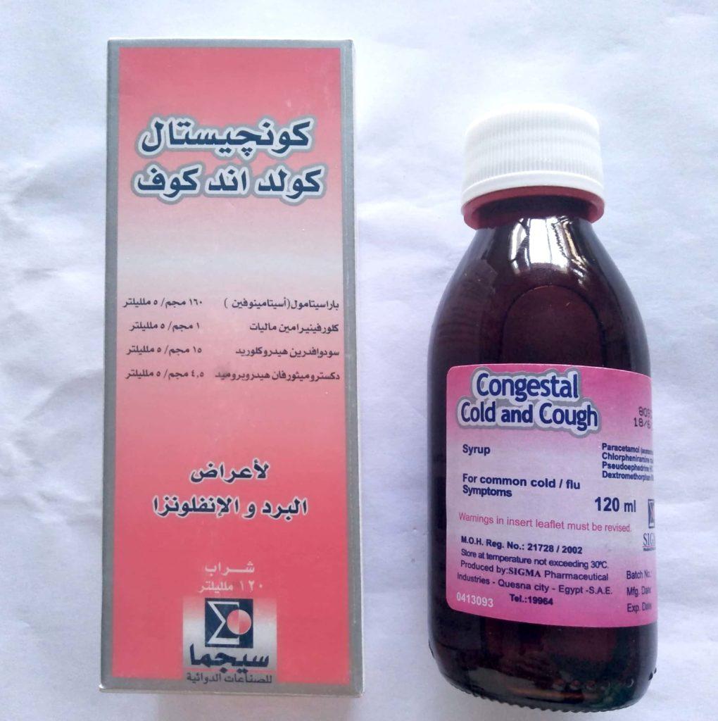 كونجيستال شراب لعلاج البرد والانفلونزا والزكام والصداع واحتقان الأنف دواء