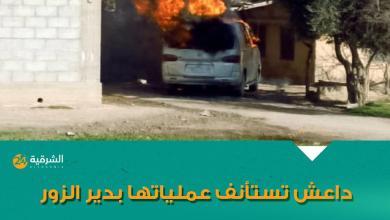 Photo of انفجار في جديد عكيدات يكشف عن عمليات خلايا داعش المتكررة في ديرالزور
