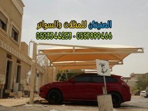 مشاريع مظلات سيارات