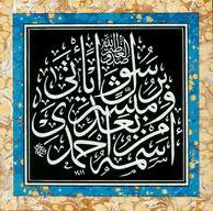 Berita Gembira Yang Diterima Isa 'alaihis salam Mengenai Kedatangan Muhammad shallallahu 'alaihi wasallam