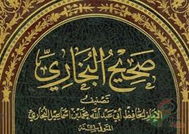 Syarat Imam al-Bukhari Dalam Shahihnya