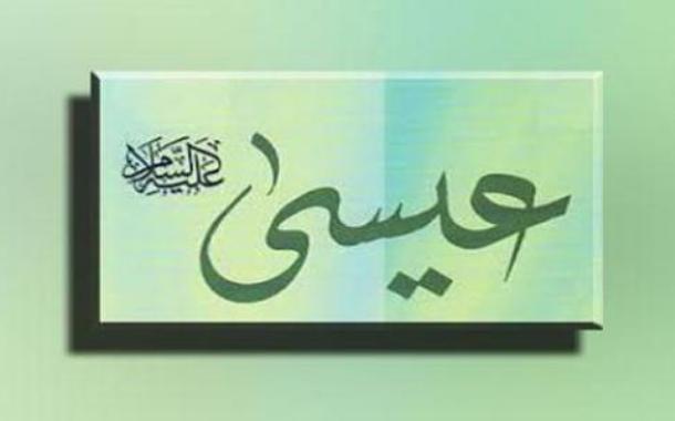 Isa bin Maryam