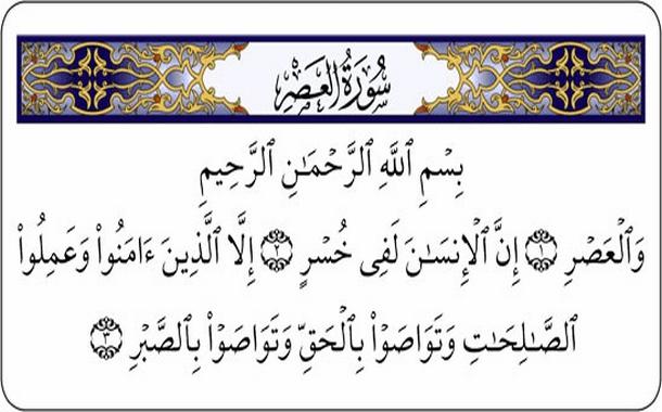 Tafsir Surat Al-'Ashr