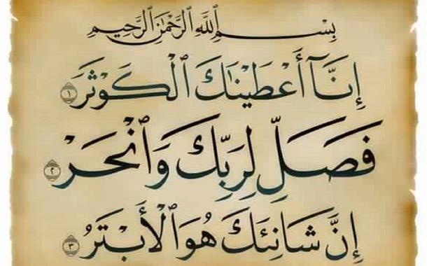 Tafsir Surat Al Kautsar Situs Dakwah Informasi Islam