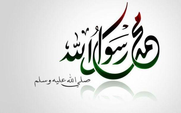 Ittiba' kepada Nabi shallallahu 'alaihi wasallam (bag.1)