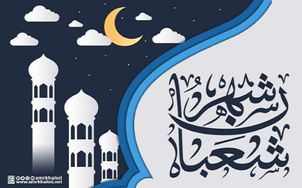Sya'ban, Antara Rajab dan Ramadhan