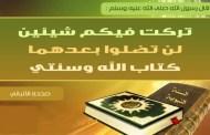 Anjuran Untuk Ittiba' (Mengikuti) Al-Qur`An Dan As-Sunnah