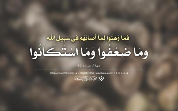 Tafsir Surat Ali Imran Ayat 142 - 147