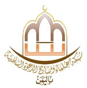 موقع الشيخ محمد بن صالح الصوملي – شبكة علماء ومشايخ الدعوة السلفية باليمن